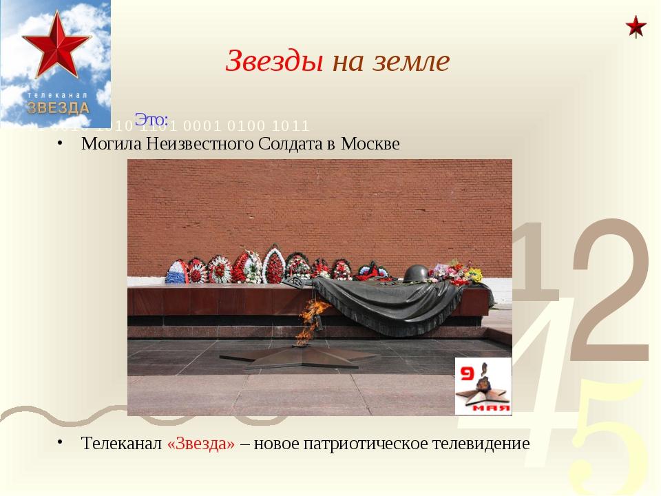 Звезды на земле Это: Могила Неизвестного Солдата в Москве Телеканал «Звезда»...