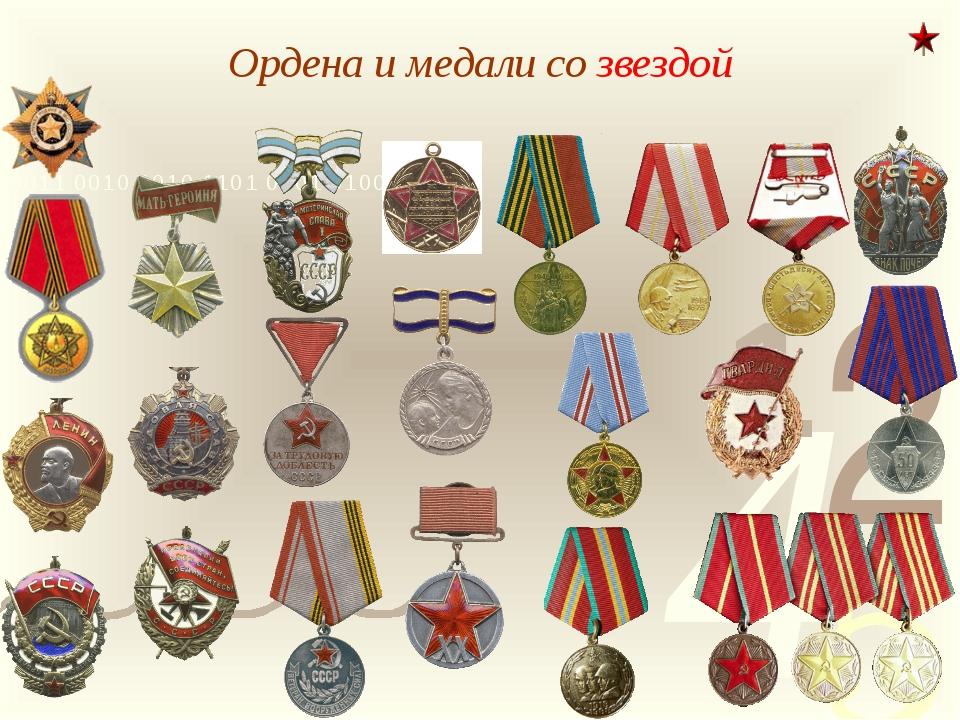 Ордена и медали со звездой