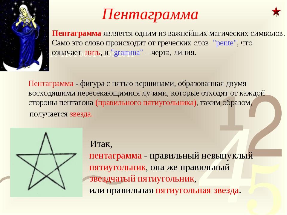 Пентаграмма Пентаграмма является одним из важнейших магических символов. Само...