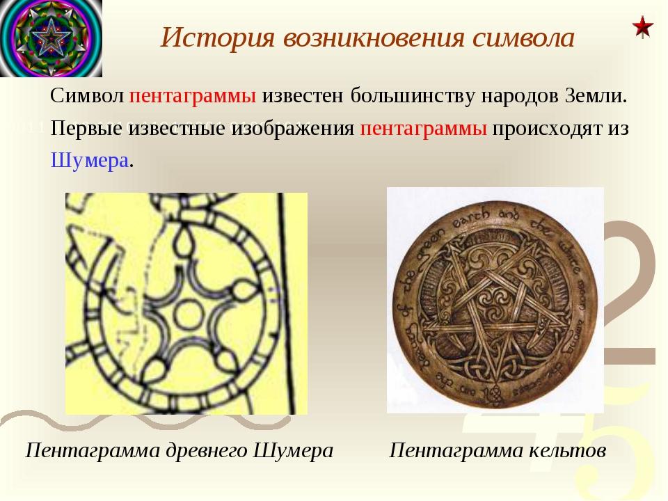 История возникновения символа Символ пентаграммы известен большинству народо...