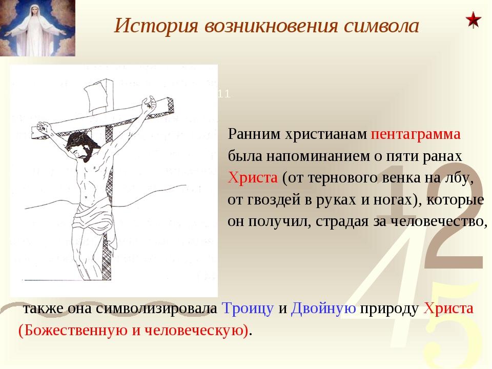 История возникновения символа Ранним христианам пентаграмма была напоминанием...