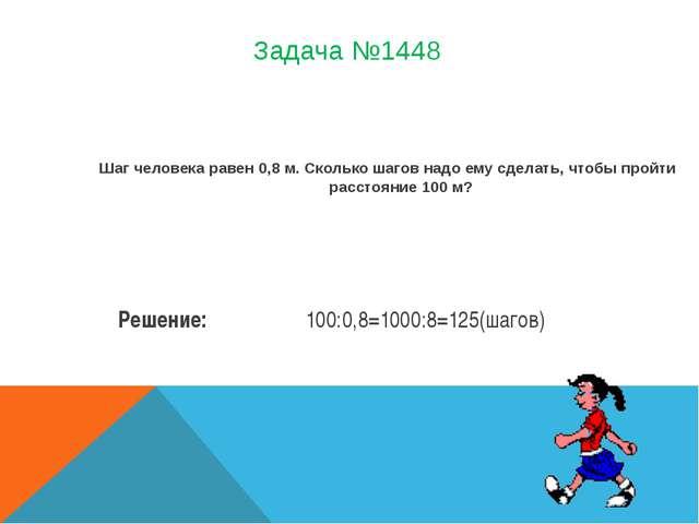 Задача №1448 Шаг человека равен 0,8 м. Сколько шагов надо ему сделать, чтобы...