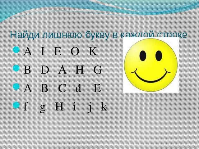 Найди лишнюю букву в каждой строке A I E O K B D A H G A B C d E f g H i j k