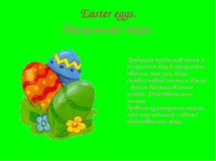 Easter eggs. Пасхальные яйца. Традиция предоставления и получения яиц в пасх