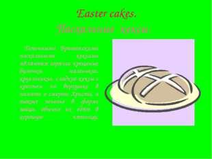 Easter cakes. Пасхальные кексы.  Типичными Британскими пасхальными кексами я