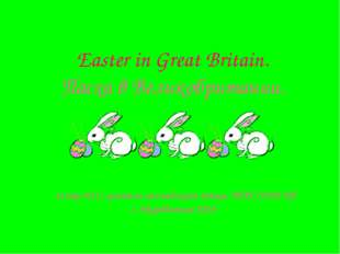 Easter in Great Britain. Пасха в Великобритании. Олту Ю.С. учитель английског
