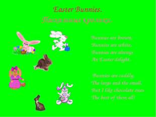 Easter Bunnies. Пасхальные кролики. Bunnies are brown, Bunnies are white, Bun