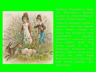 Традиция Пасхального Зайца или Пасхального Кролика исходит из северо-европей