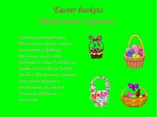 Easter baskets. Пасхальные корзины. Британская традиция Пасхальных корзин та