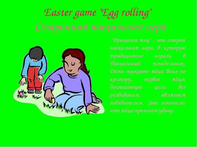 """Easter game""""Egg rolling"""" Старинная пасхальная игра  """"Вращение яиц"""" - это ст..."""
