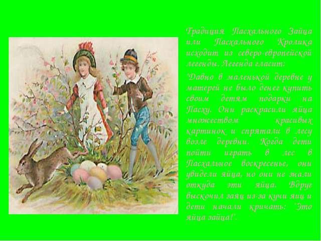Традиция Пасхального Зайца или Пасхального Кролика исходит из северо-европей...