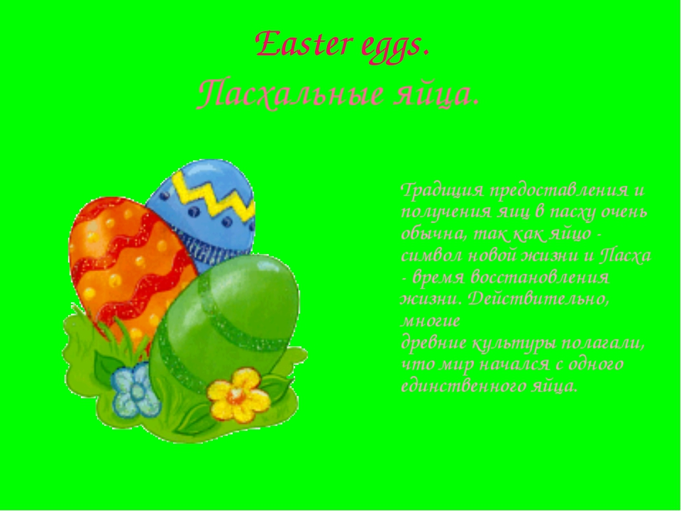 Easter eggs. Пасхальные яйца. Традиция предоставления и получения яиц в пасх...