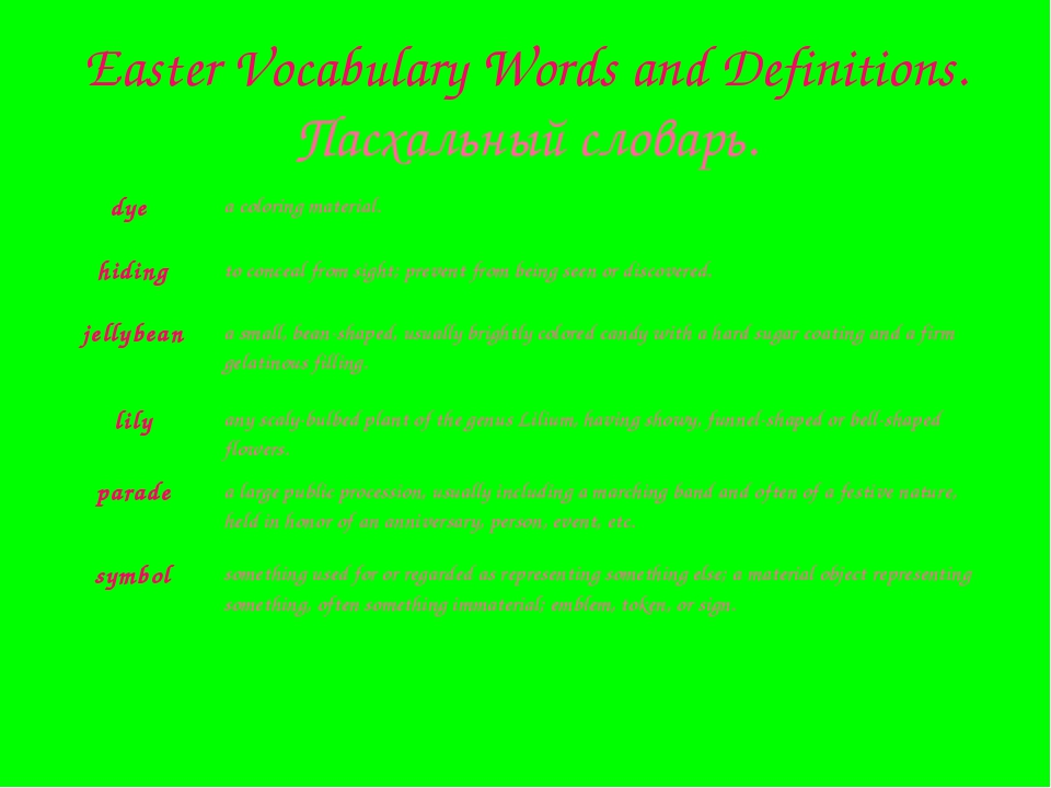 Easter Vocabulary Words and Definitions. Пасхальный словарь. dye 	a coloring...