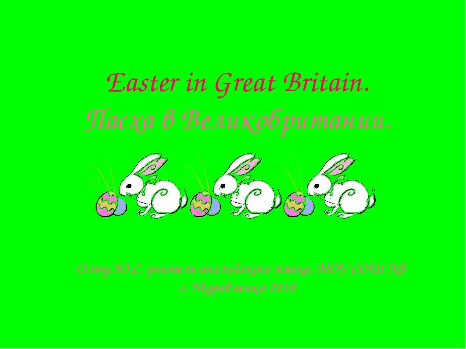 Easter in Great Britain. Пасха в Великобритании. Олту Ю.С. учитель английског...