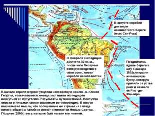 В августе корабли достигли неизвестного берега (мыс Сан-Роке) Продвигаясь вд