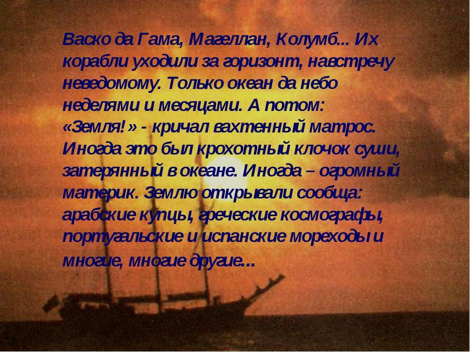 Васко да Гама, Магеллан, Колумб... Их корабли уходили за горизонт, навстречу...