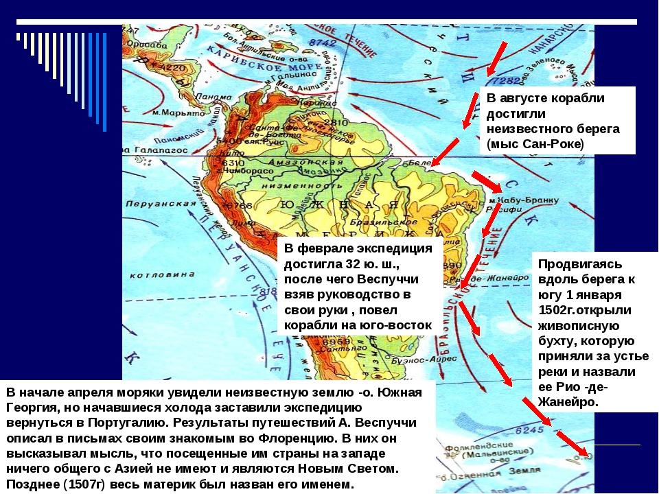 В августе корабли достигли неизвестного берега (мыс Сан-Роке) Продвигаясь вд...