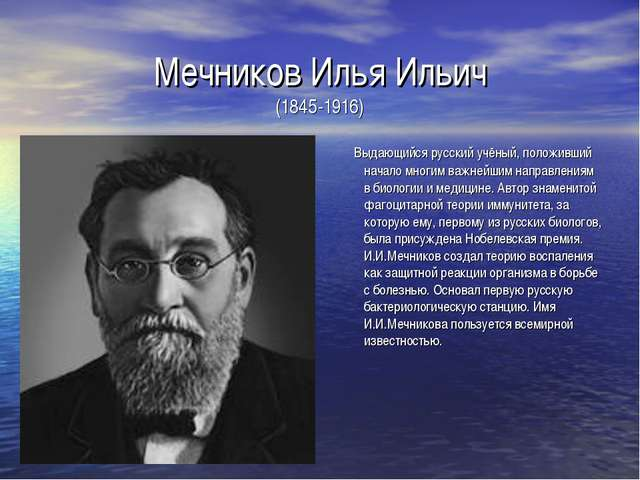 Мечников Илья Ильич (1845-1916) Выдающийся русский учёный, положивший начало...