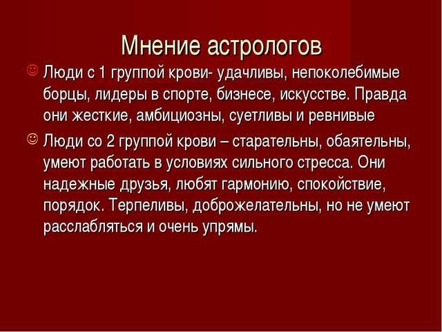 Мнение астрологов Люди с 1 группой крови- удачливы, непоколебимые борцы, лиде...