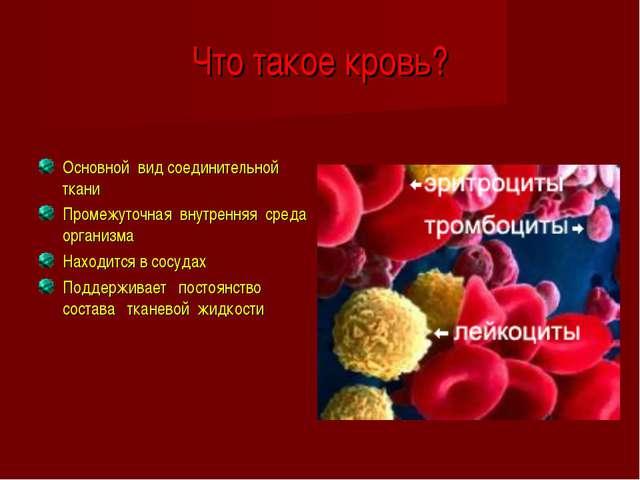 Что такое кровь? Основной вид соединительной ткани Промежуточная внутренняя с...
