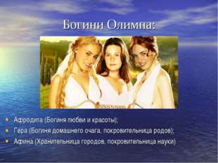 Богини Олимпа: Афродита (Богиня любви и красоты); Гера (Богиня домашнего очаг