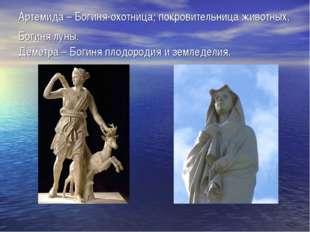 Артемида – Богиня-охотница; покровительница животных, Богиня луны. Деметра –