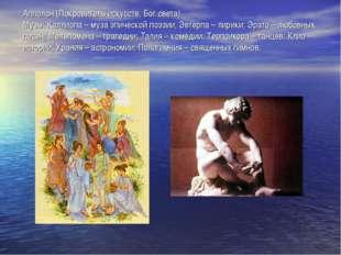 Апполон (Покровитель искусств, Бог света) Музы: Каллиопа – муза эпической поэ