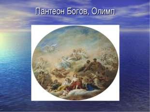 Пантеон Богов, Олимп