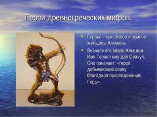 Герои древнегреческих мифов: Геракл – сын Зевса и земной женщины Алкмены. Вна
