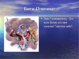 """Боги Олимпа: Зевс Громовержец – Бог всех Богов. его имя означает """"светлое неб"""
