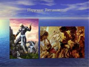 Падение Титанов.