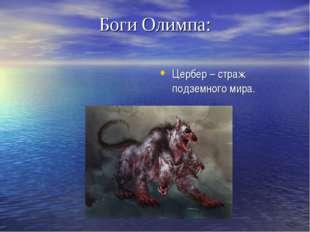 Боги Олимпа: Цербер – страж подземного мира.
