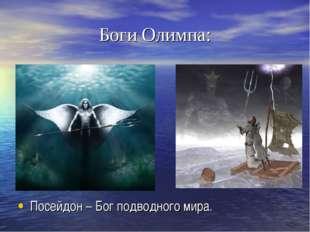 Боги Олимпа: Посейдон – Бог подводного мира.
