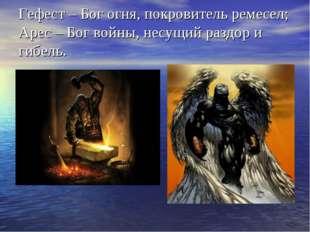 Гефест – Бог огня, покровитель ремесел; Арес – Бог войны, несущий раздор и ги