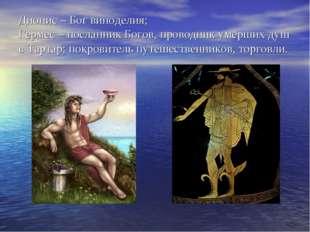 Дионис – Бог виноделия; Гермес – посланник Богов, проводник умерших душ в Тар