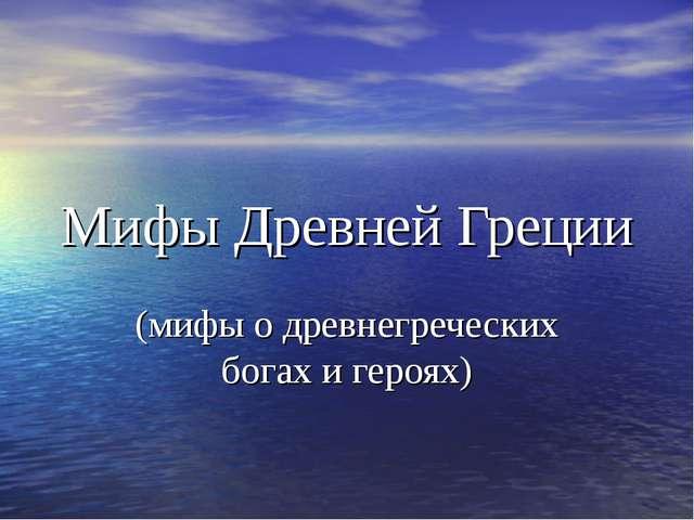 Мифы Древней Греции (мифы о древнегреческих богах и героях)