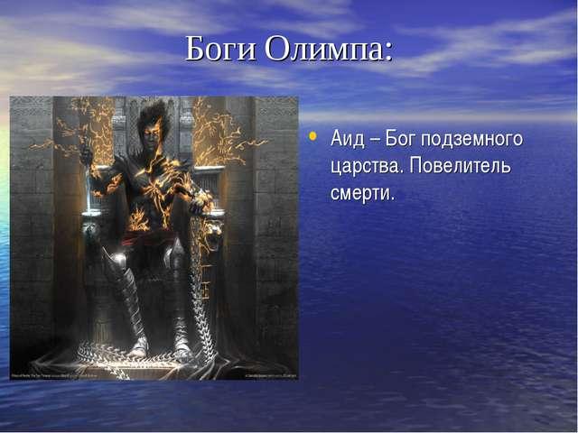 Боги Олимпа: Аид – Бог подземного царства. Повелитель смерти.