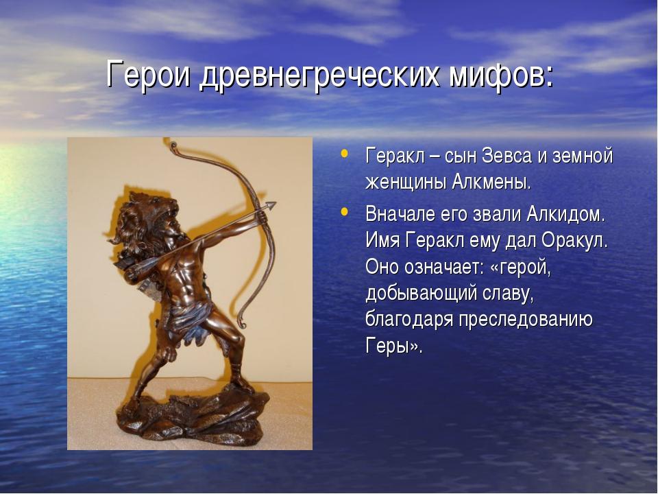 Герои древнегреческих мифов: Геракл – сын Зевса и земной женщины Алкмены. Вна...