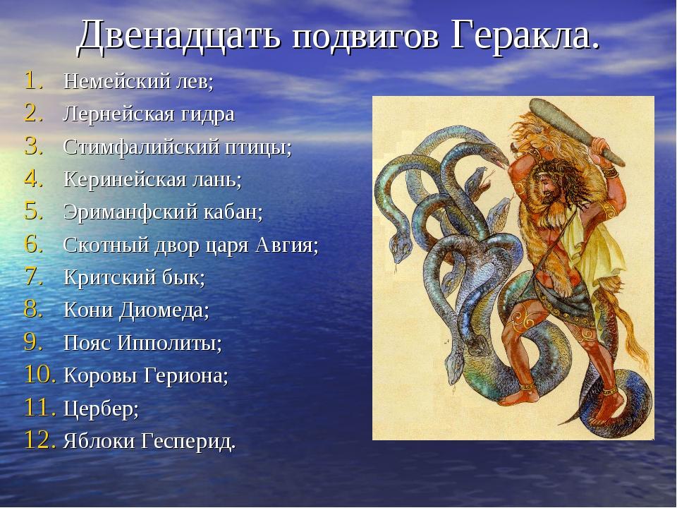 Двенадцать подвигов Геракла. Немейский лев; Лернейская гидра Стимфалийский пт...