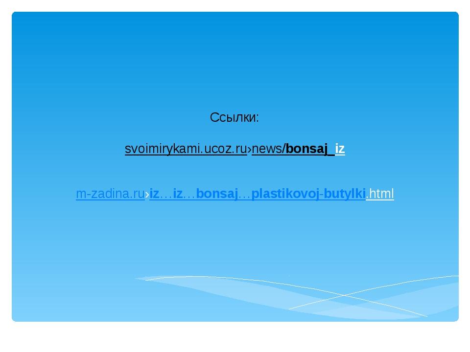 Ссылки: svoimirykami.ucoz.ru›news/bonsaj_iz m-zadina.ru›iz…iz…bonsaj…plastiko...