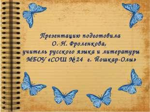 Презентацию подготовила О. Н. Фроленкова, учитель русского языка и литературы