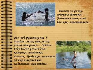 Всё под руками у нас в деревне: лесок так лесок, речка так речка… Сквозь воду