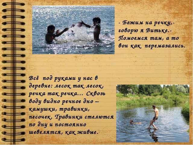 Всё под руками у нас в деревне: лесок так лесок, речка так речка… Сквозь воду...