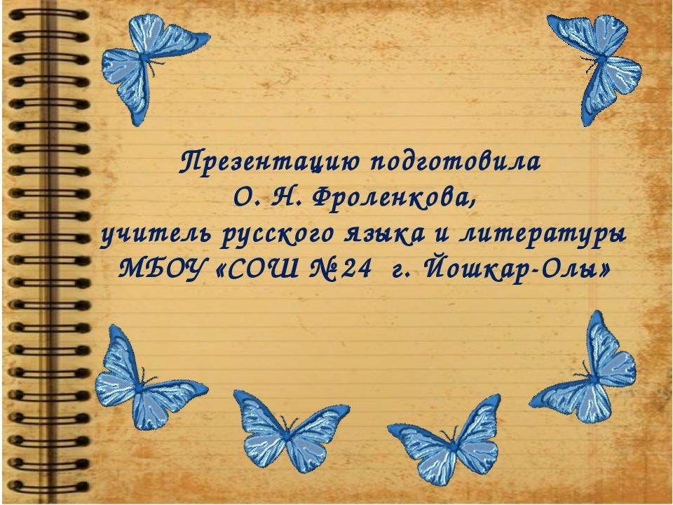 Презентацию подготовила О. Н. Фроленкова, учитель русского языка и литературы...