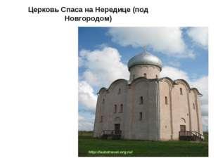 Церковь Спаса на Нередице (под Новгородом)
