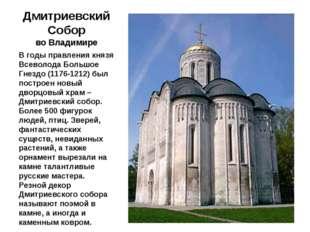 Дмитриевский Собор во Владимире В годы правления князя Всеволода Большое Гнез