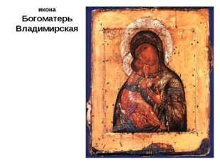 икона Богоматерь Владимирская