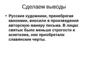 Сделаем выводы Русские художники, пренебрегая канонами, вносили в произведени