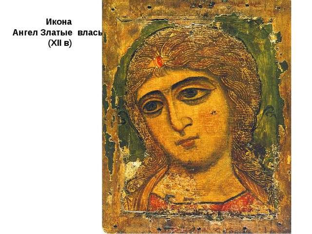 Икона Ангел Златые власы (XII в)