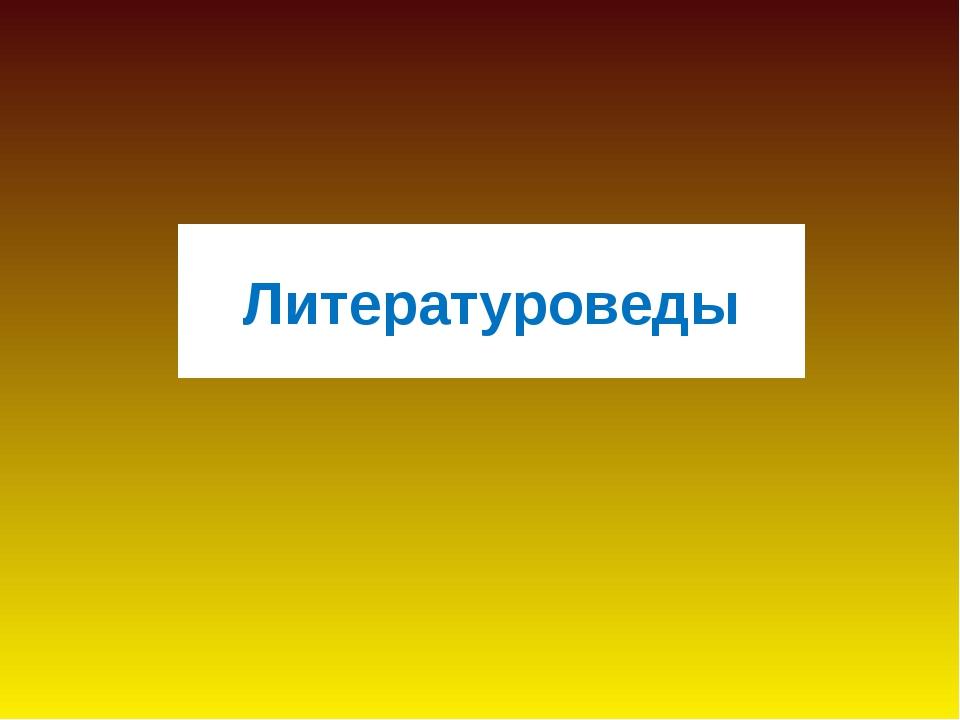 Литературоведы